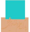 پارک علم و فناوری استان یزد