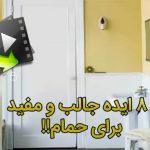 8 ایده جالب و مفید برای حمام