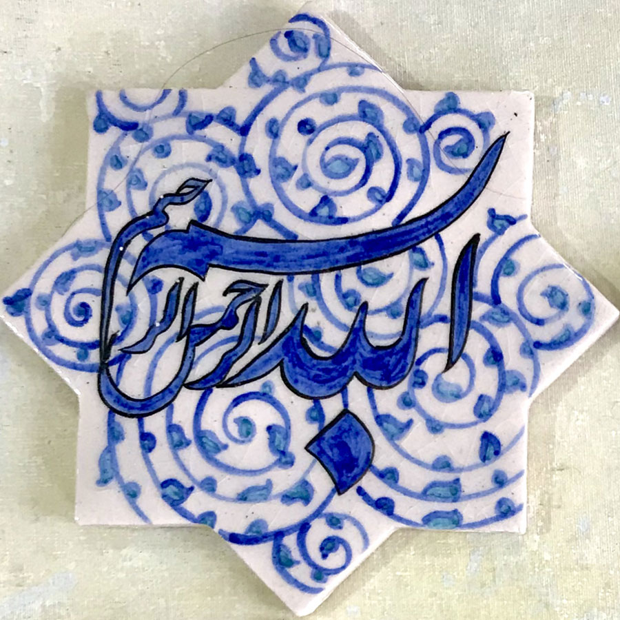 کاشی سنتی شمسه بسم الله بزرگ سفالینه آبی و سفید