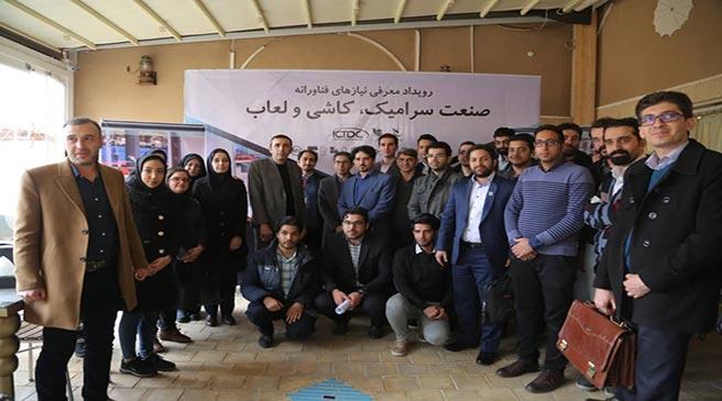 رویداد ملی معرفی نیازهای فناورانه صنعت سرامیک