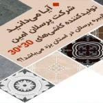 کاشی امین تولیدکننده کاشی پرسلان کالیبره 30*30