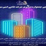 اختتامیه نخستین جشنواره شرکت کاشی امین برگزار نمی شود
