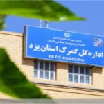 تسهیلات ویژه گمرک یزد برای صادرات کاشی و سرامیک