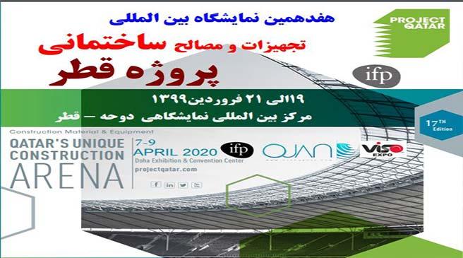 هفدهمین نمایشگاه بین المللی قطر