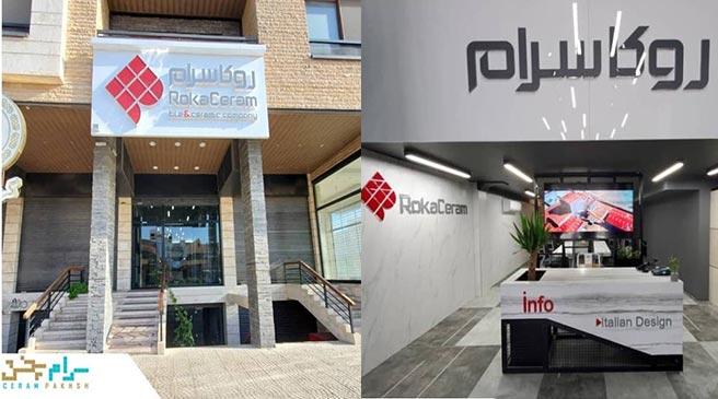 افتتاح فروشگاه مرکزی روکاسرام در یزد