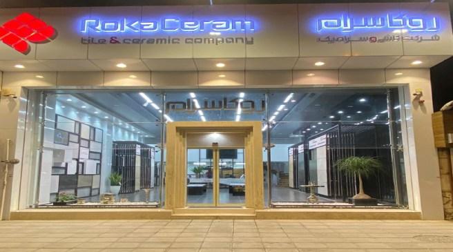 افتتاح فروشگاه روکاسرام در اصفهان