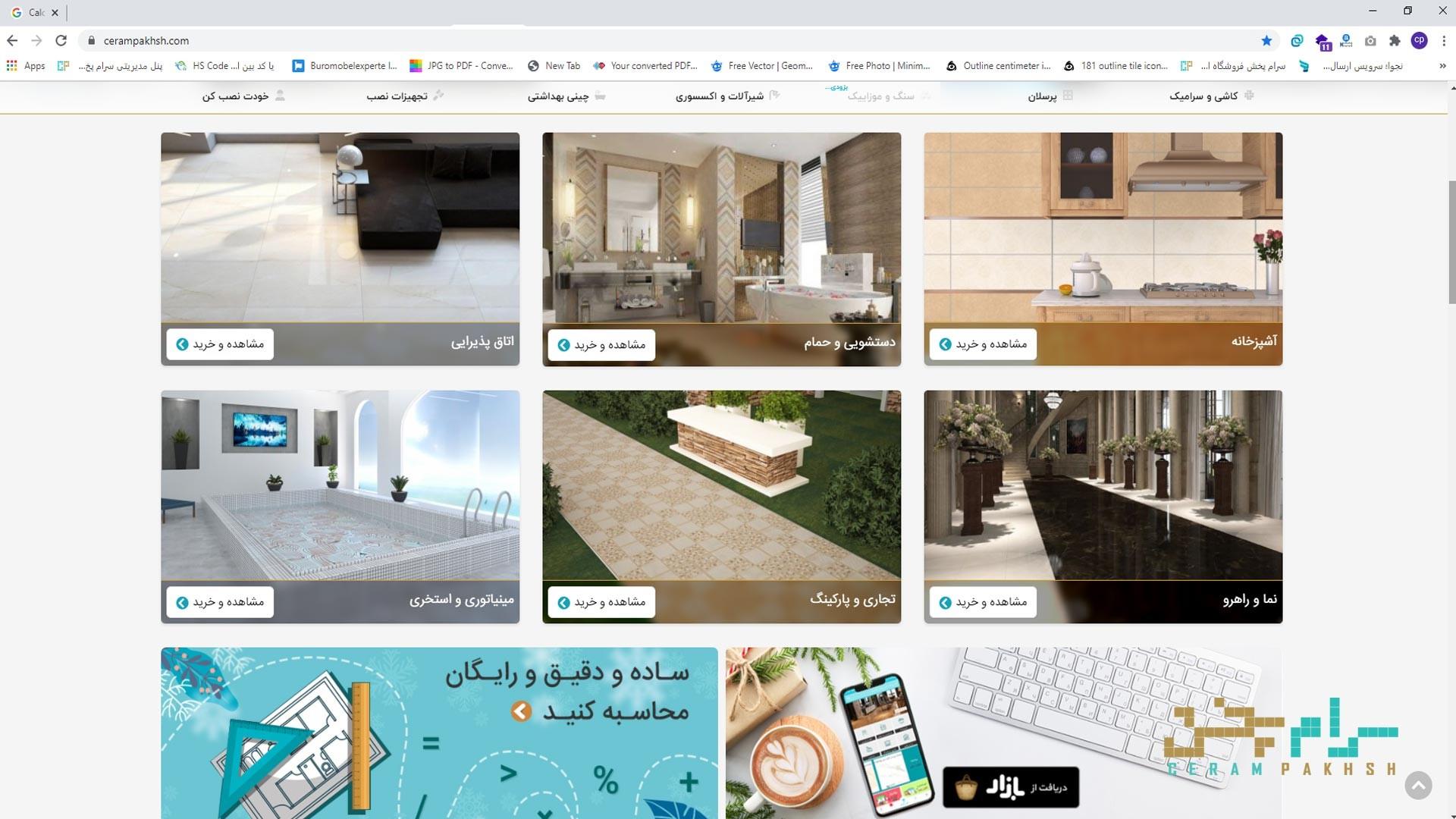 رمز و رازهای خرید آنلاین کاشی و سرامیک