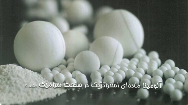 آلومینا-ماده_ای-استراتژیک-در-صنعت-سرمیک