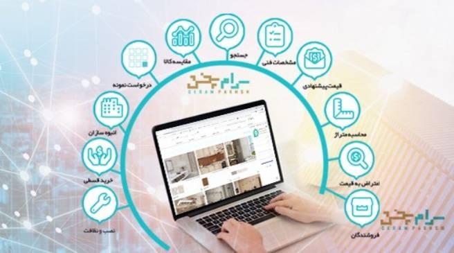 مزیت-های-خرید-آنلاین-کاشی-و-سرامیک-از-سرام-پخش